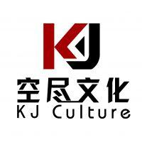 上海空尽文化发展有限公司