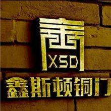 长泰县鑫斯顿门业加工场