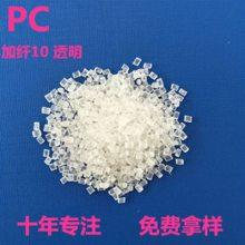 原料改性增强JY-4620 PC耐机油加纤料