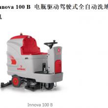 高美Innova?100 B 电瓶驱动驾驶式全自动洗地机 双洗地刷 适合各种场地清洗干净的电动扫地机