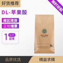 DL-苹果酸 DL-羟基丁二酸食品级 酸度调节剂