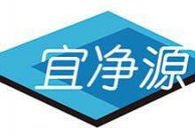 山东宜净源环保科技有限公司