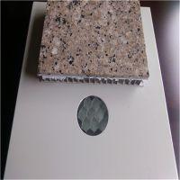 大理石纹铝蜂窝板供应商 隔断蜂窝板装饰 可订做