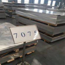 铝板批发10 20 30 50mm特厚7075-T6合金铝板切割 合金铝块