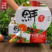 【v苹果苹果通用定制纸箱手提包装盒水果/空间设计鹰扬图片