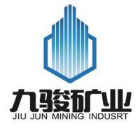 河南省九骏矿业有限公司