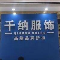 广州市千纳贸易有限公司