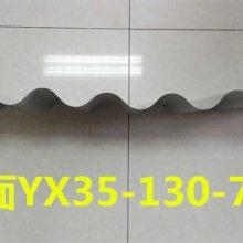 供应郑州市彩钢板板厂家YX35-130-780型墙面波浪板规格齐全