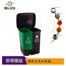 厂家供应20升分类塑料垃圾桶 小型加厚款垃圾分类回收桶