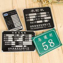 腐蚀冲压不锈钢标牌可定做电力设备金属铭牌加工 金属拉丝蚀刻铝牌