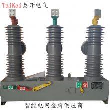 西安ZW32-40.5柱上分界开关厂家-陕西泰开电气设备有限公司