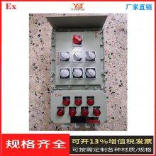 风机启停防爆电气控制柜 BXK-裕恒防爆