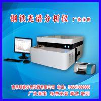 供应HT250灰铸铁光谱仪 南京明睿CX-9600型
