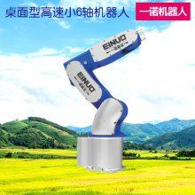 优惠销售高速小6轴工业机器人_符合CE认证标准_国产机器人焊接工作站销售
