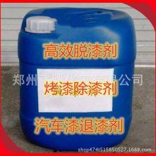 厂家直销高效脱漆剂 烤漆除漆剂 汽车漆退漆剂 不伤底材去漆剂25公斤装 现货供应