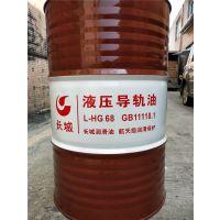 长城L-HG68液压导轨油 机床导轨油