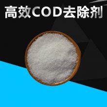 COD降解剂什么用}货真价实的COD降解剂】COD降解剂的作用