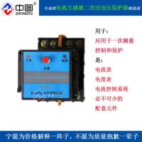 CT二次过电压保护器XYD-CTB-700/1贵阳中汇电气