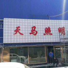 德普龙包柱镂空铝板_门头镂空铝板厂家生产