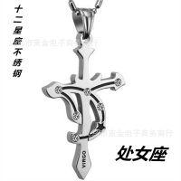淘宝爆卖外贸项链吊坠 男式十二星座加厚不绣钢十字架厂家直销