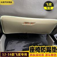 专用12-16款本田飞度座椅防踢垫 16款飞度改装汽车内饰后排保护垫