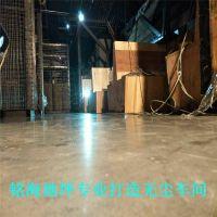 山东日照、青岛厂房水泥地起砂处理——威海厂房旧地面翻新、硬化地坪施工
