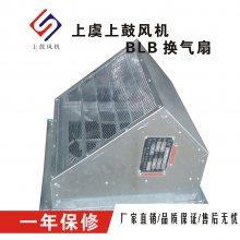 工程塑料BLB-30 1000m3h 55w 侧壁式换气扇