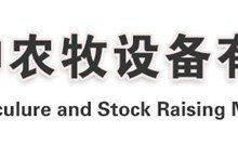 潍坊科坤农牧设备有限公司