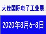 2020(第22届)大连国际工业博览会