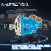 摆线马达工程机械摆线马达挖掘机马达行走马达BM系列液压马达