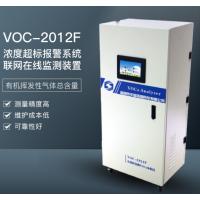 华谊环保提供厂界VOC有机挥发物浓度超标报警在线分析仪