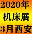 2020西部制博会-机床工模具逆向采购展览会(西安)