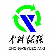 东莞市中科跃强环境科技有限公司