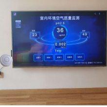 别墅空气质量环境监测系统