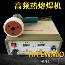高频热熔焊机磁焊机 高效电磁感应加热焊接机 铁丝网垫片高频热熔焊机