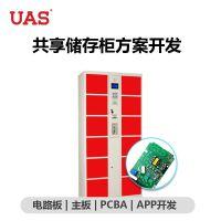 共享快递柜方案开发 小程序扫二维码自助取货后台数据监控储物柜