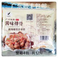 广东顺丰包邮  康厨广州饮茶【酱味排骨】港式茶点 共12斤