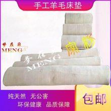 梦在飞手工毡子纯羊毛床毡学生用羊毛床垫900mm×2000m'm/多少钱一床