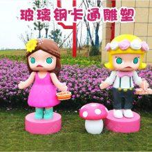 彩虹宝宝玻璃钢环保材质卡通人物送孩子送礼雕塑尺寸可选