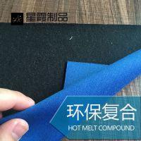 星霞热熔复合 TPU防水膜复合面料加工厂 TPU薄膜复合布料加工厂
