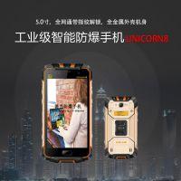本安型工业级智能防爆手机UNICORN8 全网通带指纹解锁来自防爆云