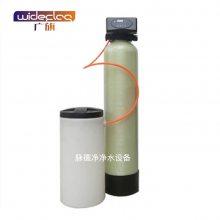 直销0.5-10T/H玻璃钢软化水设备 根据需求定制全自动软水机软水器 广旗牌