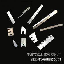宁波厂家直销 异形刀片定做 非标刀片 锯齿刀 弧形刀片定做刀具