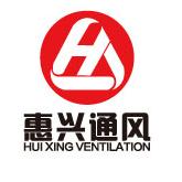 东莞市惠兴通风设备有限公司