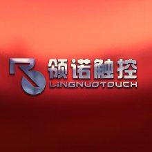 长沙领诺科技有限公司