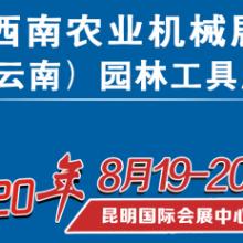 2020西南农业机械展览会-昆明农机展