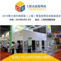 2019第六届中国国际上海表面处理及涂装展览会