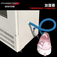 金坛AG捕鱼王3dHWHS豪华型恒溫恒濕培养箱 电热控湿培养箱 细菌恒湿