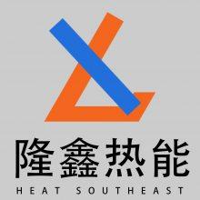 泰安隆鑫热能设备科技有限公司