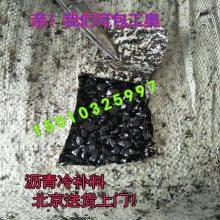 桂林市兴安沥青冷补料市场价格